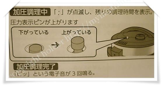 pressurePin説明