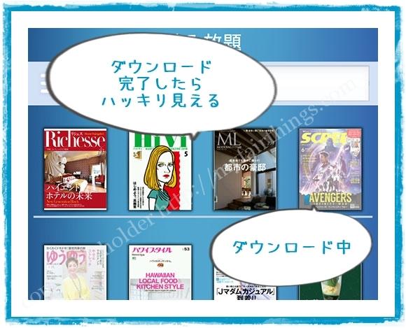 雑誌もダウンロードして読める
