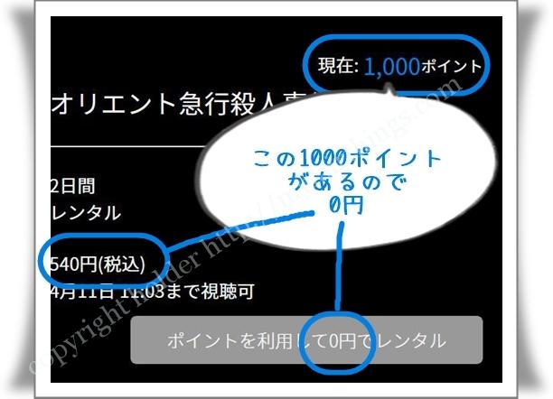 0円とポイント
