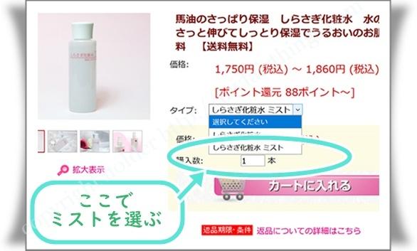 しらさぎ化粧水注文画面からスプレーを選ぶ