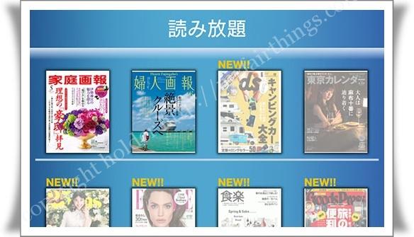 U-NEXT読み放題の雑誌