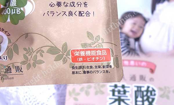 美人通販の葉酸は栄養補助食品