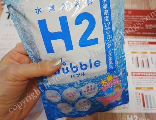 水素バスバブルパウダー