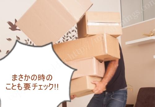 引っ越し時のトラブル