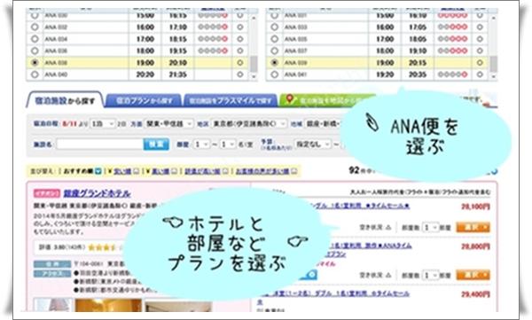 ana「旅作」で航空券とホテルの予約を同時に完了