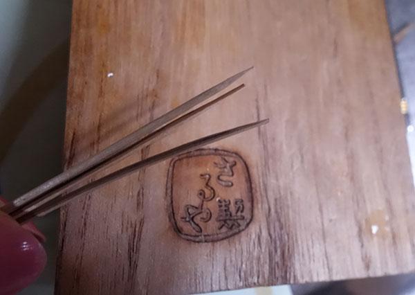さるやのてで削った黒文字の爪楊枝