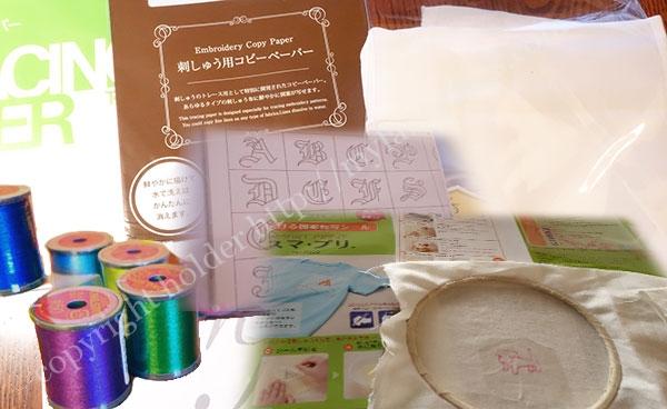 ミシン刺繍のため準備するもの
