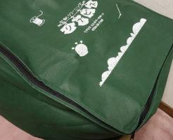 リナビスの集荷用袋