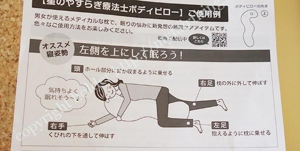 療法士bodypillowで左を上にして寝る