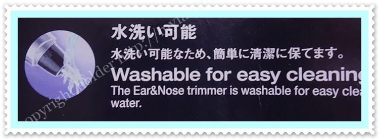 電動鼻毛カッターは水洗いできる