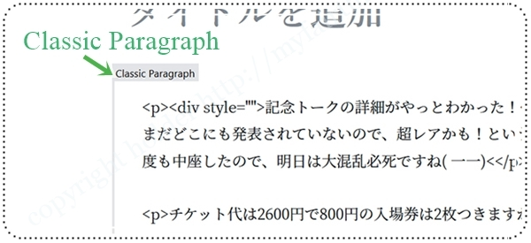 ClassicParagraphの編集画面