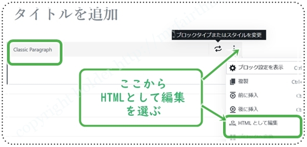 Htmlで編集