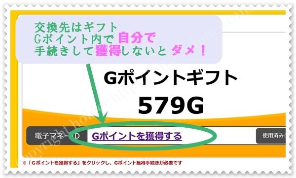 Gポイントギフトは自分でGポイントへ交換する必要あり