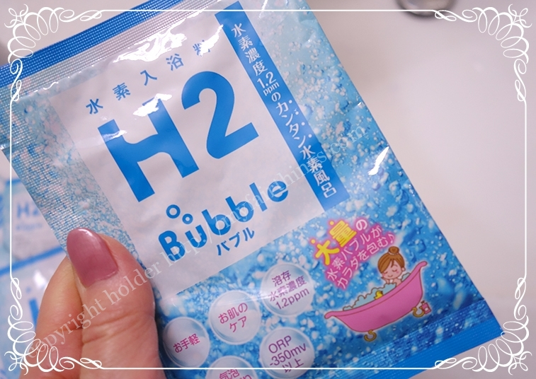 水素水入浴剤・H2Bubble