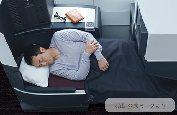 JAL ビジネス・フルフラットシート