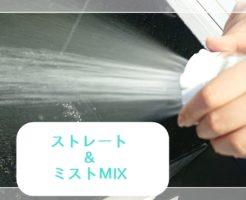 ミラブルはウルトラファインミストとファンバブルのストレート水流をミックスできる
