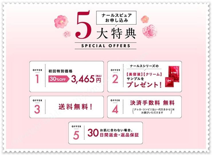 ナールス公式オンラインショップで購入する5つの特典