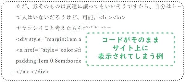 コードがそのまま表示された例