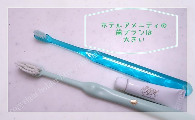 アメニティの歯ブラシは大きくて硬い