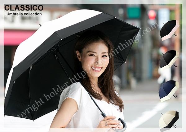 classioの内側が黒い日傘