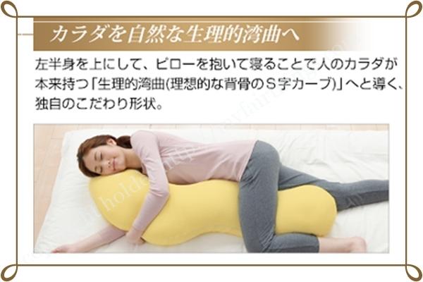 療法士ボディピローを使って寝る