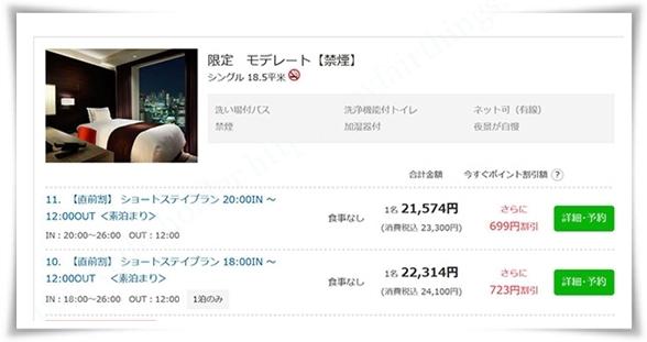 一休.comのホテル価格
