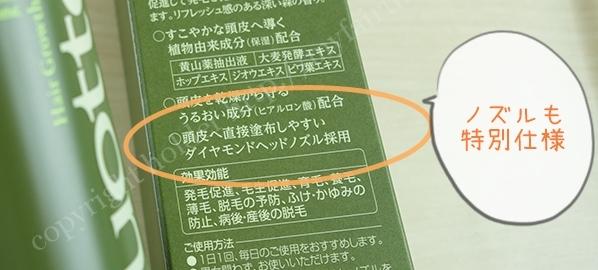 uruotte育毛 OXFORD エッセンスのノズル説明