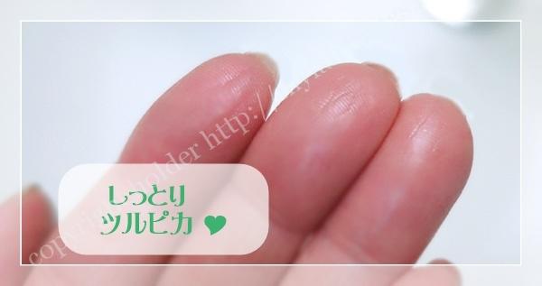 しらさぎ化粧水で指のカサカサがツルピカに