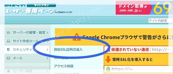 独自SSL化
