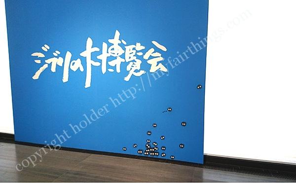ジブリの大博覧会2018兵庫県立美術館