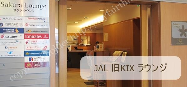 JAL旧KIXのラウンジ