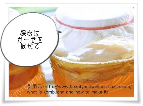 紅茶キノコの瓶