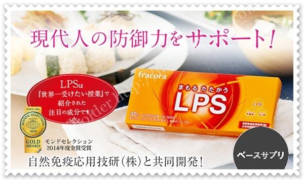 フラコラのLPSサプリメント