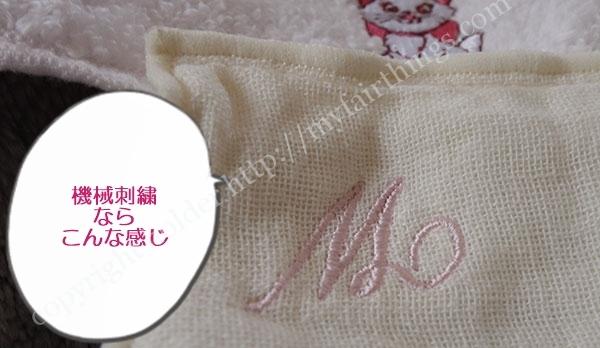 ミシン刺繍の文字