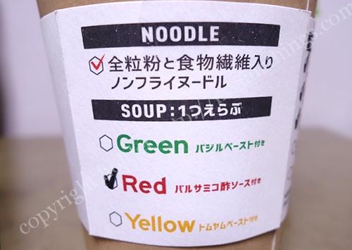 ももふくヌードルのスープ3種から選ぶ