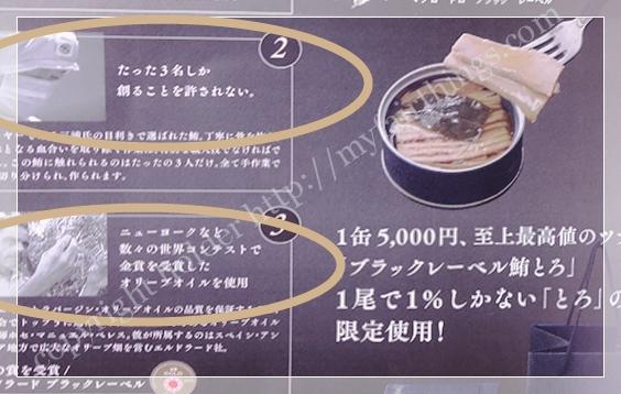 こだわりぬかれたブラックレーベル5000円の鮪トロ缶