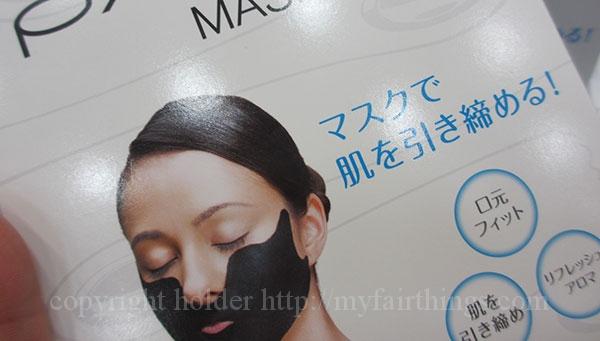 パオのクールダウン用マスク