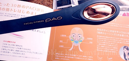 顔の表情筋を鍛えるエクササイズをPAOで