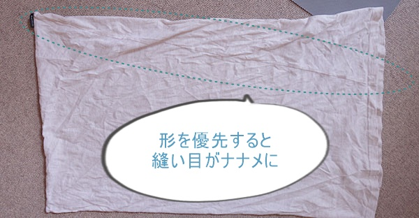 枕カバーの縫い目がナナメ