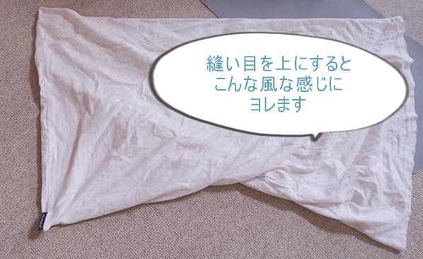 枕カバーのよれ具合