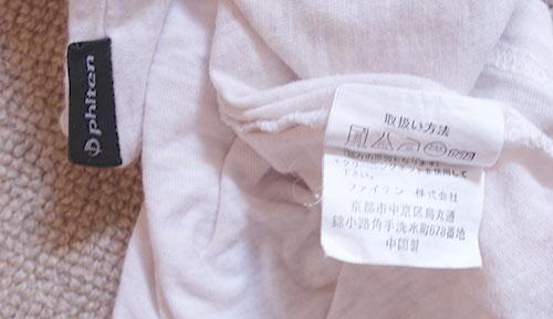 中国製のタグ