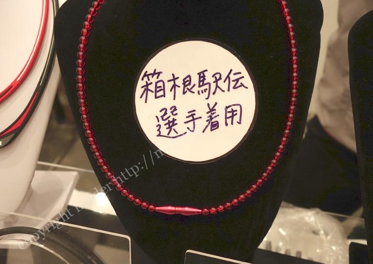 箱根駅伝で使われたファイテンEXTREMEクリスタルタッチ