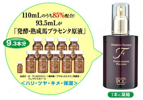 プラセンタ原液9.3本分がはいった高濃度美容液