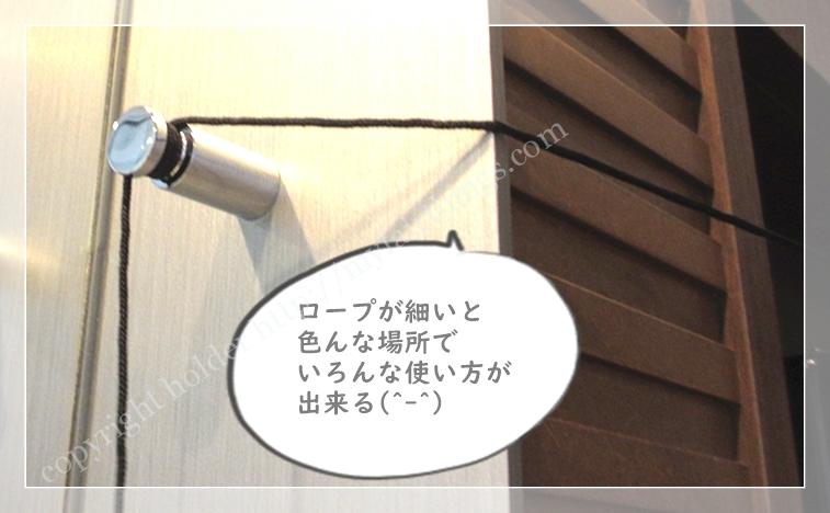 部屋の中で干すためのロープ・洗濯紐