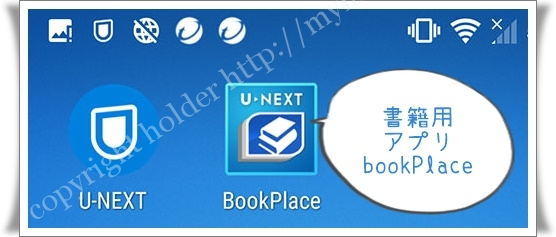 U-NEXTのBookPlaceアプリ