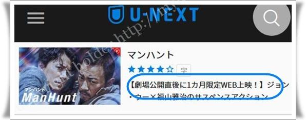 最新映画が多いU-next