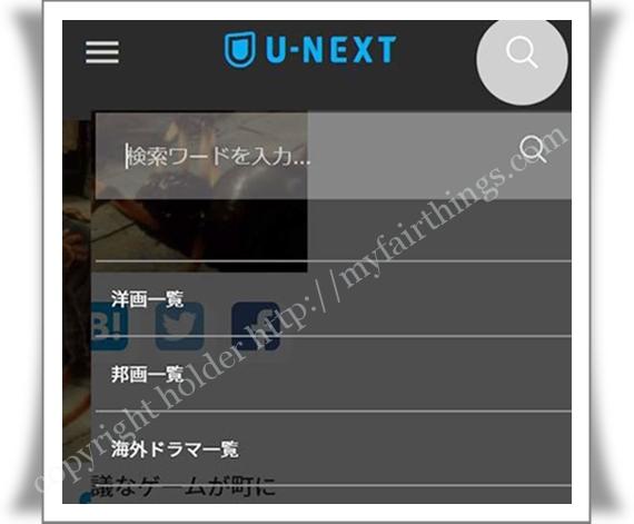 U-NEXTのサーチ画面