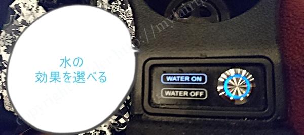 水を選ぶボタン